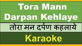 Tora Mann Darpan Kehlaye - KARAOKE with Scrolling Lyrics