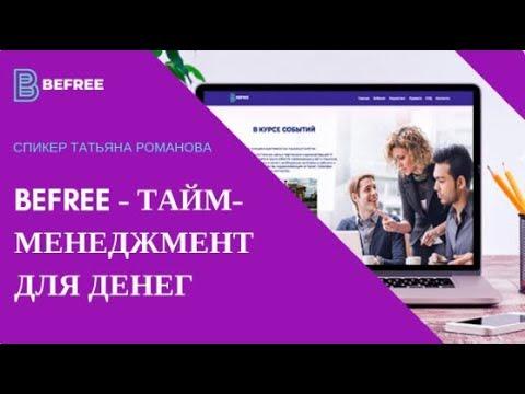 16 01 2019 BEFREE   ТАЙМ МЕНЕДЖМЕНТ ДЛЯ ДЕНЕГ!