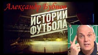 Истории футбола №3. Александр Бубнов