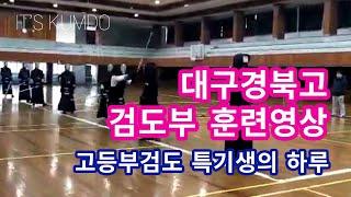검도 훈련영상 _경북고등학교 검도부 머리치기 훈련