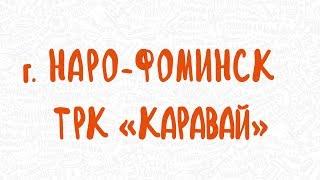 """Праздничное открытие Галамарт в г. Наро-Фоминск, ТРК """"Каравай"""""""