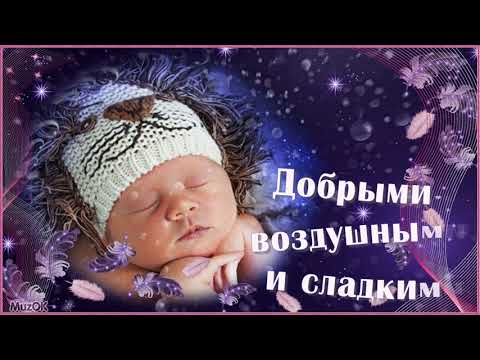 Я желаю тебе доброй ночи! Красивая музыкальная открытка Спокойной ночи