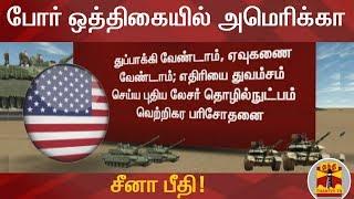 போர் ஒத்திகையில் அமெரிக்கா; சீனா பீதி! | America | China | Thanthi TV