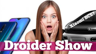 Galaxy S10 на видео, КОНЕЦ Xiaomi и когда будет Apple Car | Droider Show #375