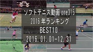 ソフトテニスone315動画ランキング2016 BEST10