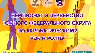 Чемпионат и Первенством ЮФО (дневная часть)