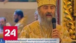 Митрополит Онуфрий отказался встречаться с константинопольскими экзархами - Россия 24