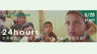 6/20世界難民の日・24時間限定ロヒンギャ難民緊急支援