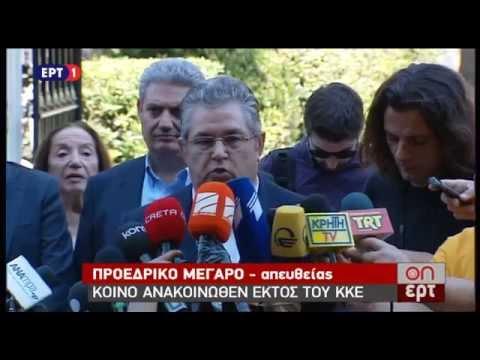 Δ. Κουτσούμπας: «Το ΚΚΕ διαφώνησε συνολικά με το ανακοινωθέν»