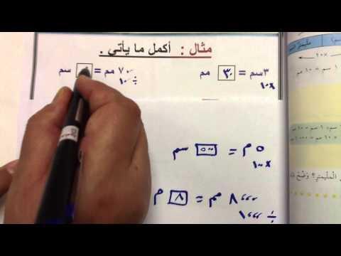 الصف الخامس الوحدة العاشرة درس ( 23- 2)     المليمتر