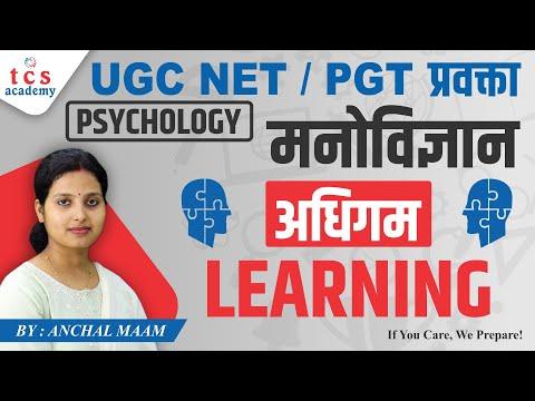 Psychology   Learning (Class - 1)  UGC NET JRF   UP PGT   Psychology Online Classes   TCS ACADEMY