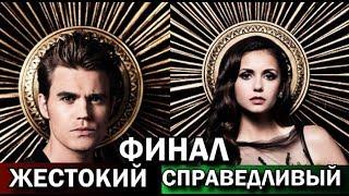 Дневники вампира - Герои, получившие достойный финал и те, кто заслуживал большего. КиноВар.