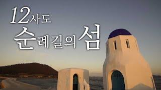'12사도 예배당 기점소악도 순례길, 한국의 산티아고 신안 섬순례길, 걱기 좋은 노둣돌의 섬' 동영상 배경 썸네일