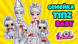 СЕМЕЙКА Тинз Куклы ЛОЛ Сюрприз! Мультик Tinz LOL Families Surprise Распаковка Сюрпризов для девочек