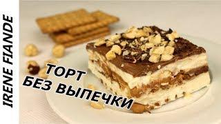 Настоящее блаженство для любителей сладкого! Торт без выпечки простой рецепт и отличный результат