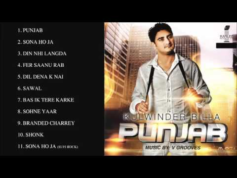 PUNJAB - KULWINDER BILLA - FULL SONGS JUKEBOX