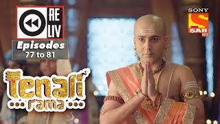 Weekly Reliv | Tenali Rama | 23rd October To 27th October | Episode 77 To 81
