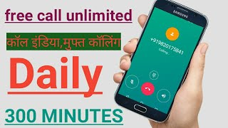 Best free calling app 2019 with number hide[Bangla]text me up