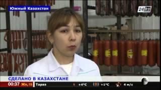В Южном Казахстане расширяют производство колбасных изделий