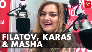 Filatov, Karas & Masha в гостях у Красавцев Love Radio