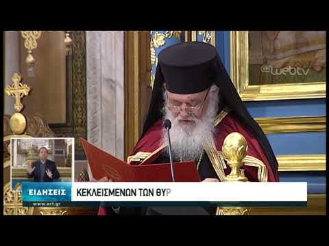 Mε κατάνυξη αλλά απουσία πιστών ο εορτασμός της Ανάστασης | 19/4/2020 | ΕΡΤ