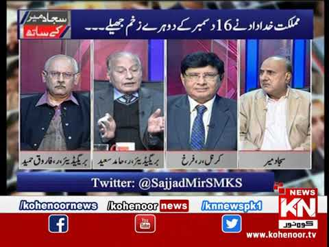Sajjad Mir Ke Saath 17 December 2018 | Kohenoor News Pakistan