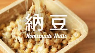 【Eng Sub】#自製納豆 全攻略 How to Make Natto at Home (The Complete Guide)
