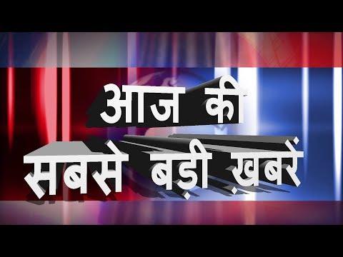 एक किल्क में आज की सबसे बड़ी ख़बरें | Today Breaking news | aaj ki news | Top 20 news | Live News 24.