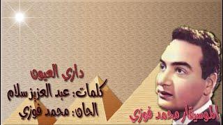 تحميل اغاني محمد فوزي MP3