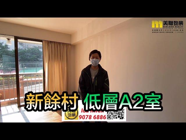 【#代理Ida推介】新餘村低層A2室