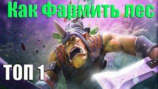 ДоТа 2 как фармить лес Алхимиком 13.08.2018 [Alchemist]