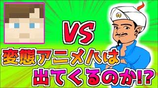 【アキネイター】変態アニメハって出てくるのか!?