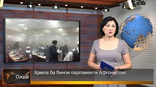 Ахбори Тоҷикистон (22.06.2015)اخبار تاجیکستان .