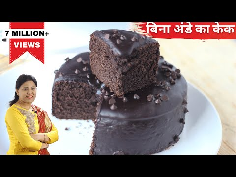 Video How To Make Chocolate Cake in Pressure Cooker-Eggless Chocolate Cake-Mintsrecipes-Ep-192