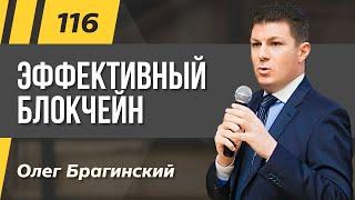 Олег Брагинский. ТРАБЛШУТИНГ 116. Эффективный блокчейн