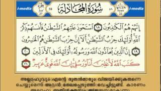 Quran text with malayalam translation surah 58 al mujadila