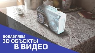 Добавляем 3D объекты в видео | Add 3D objects in your video