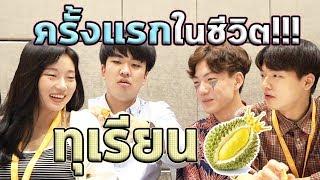 หนุ่มสาวเกาหลีลองกินทุเรียนครั้งแรก!!! มีอ้วก...(คลิปภาษาเกาหลี) #KCONTHAILAND2018