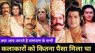 Ramayan Starcast Cast Salary Per Episode, Arun Govil, Sunil Lahri, Dara Singh, Ramanand Sagar,