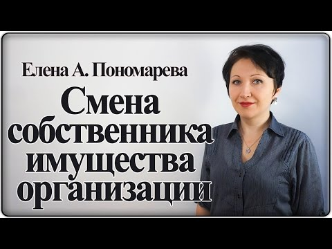 Увольнение в связи со сменой собственника имущества организации – Елена А. Пономарева