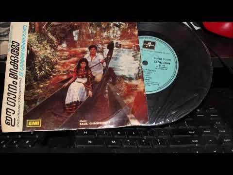 Yesudas & Sabita Chowdhury, song : Rakkuyile Urangu /Music: Salil Chowdhury