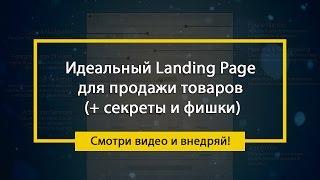 Идеальный Landing Page для продажи товаров
