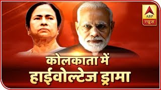 Mamata vs CBI: Know What Experts Have To Say On The Controversy | ABP News