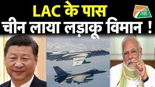 चीनी लड़ाकू विमानों पर निशाना लगाने को तैयार बैठी है भारतीय सेना !