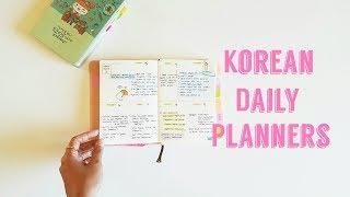 My Favorite Korean Daily Planners