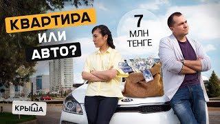 Квартира в Алматы или авто? Баттл! На что потратить 7 млн тенге?