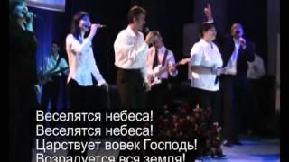 Церковь Христа Спасителя. Веселятся небеса