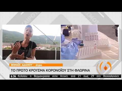Κορονοϊός   Το πρώτο κρούσμα στη Φλώρινα   15/07/2020   ΕΡΤ