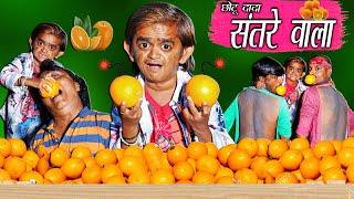 CHOTU KE SANTRE | छोटू दादा संतरे वाला | Khandesh Hindi Comedy | Chotu Dada Comedy Video