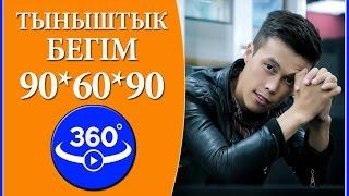 """Тыныштык Бегім """"90*60*90"""". Видео 360 градусов"""